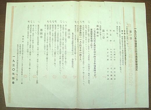 1930年協会第3回展出品規定.JPG