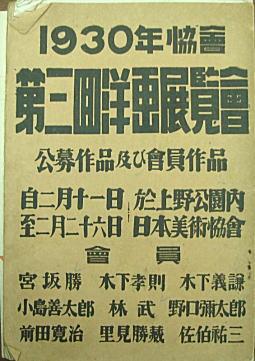 1930年協会第3回展図録オモテ.JPG