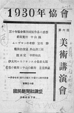 1930年協会第6回美術講演会19290127.jpg