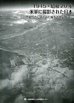 1945・昭和20年米軍に撮影された日本2015.jpg