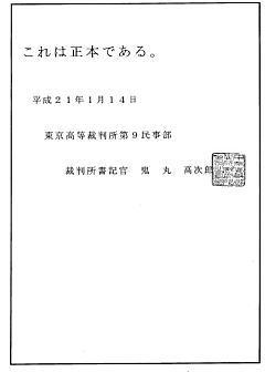 1月14日東京高裁判決文.JPG