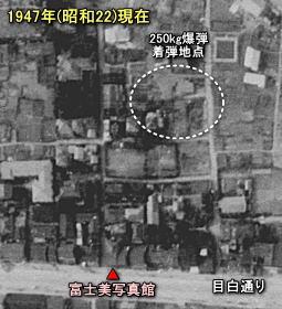 250キロ爆弾着弾地1947.jpg