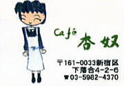 Cafe杏奴.jpg