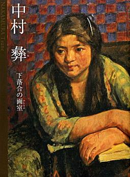 「中村彝-下落合の画室-」展図録.jpg