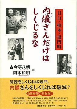 「内儀さんだけはしくじるな」文藝春秋2008.jpg