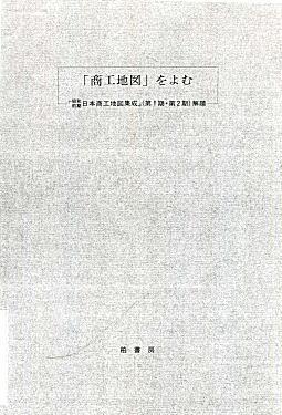 「商工地図」をよむ1.jpg