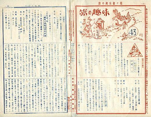 「旅の趣味43号」1938.jpg