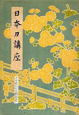 「日本刀講座」1934雄山閣.jpg