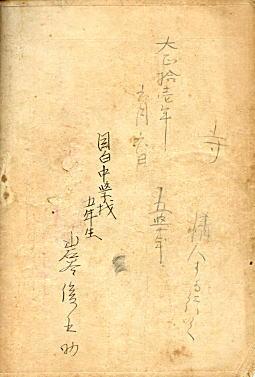 「桂蔭」第10号表4.jpg