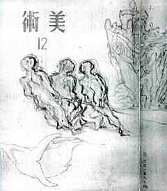 「美術」194412.jpg