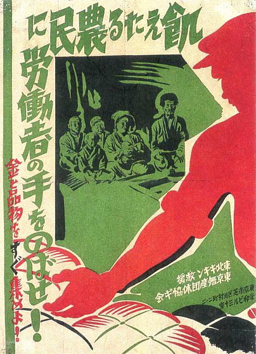 「飢えたる農民に労働者の手をのばせ!」ポスター1935.jpg
