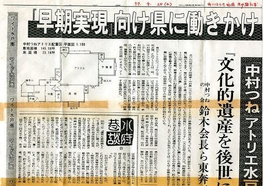 いばらき新聞19820925.jpg