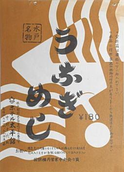 うなぎめし弁当1960年代.jpg