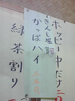 かっぱハイ1.JPG