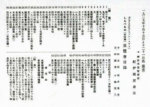 しらべもの[考現学]展覧会パンフ.jpg