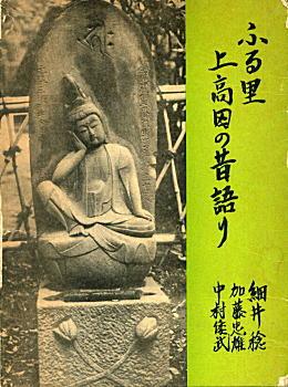 ふる里上高田の昔語り1982.jpg