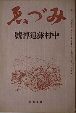 みづゑ240号1925.jpg