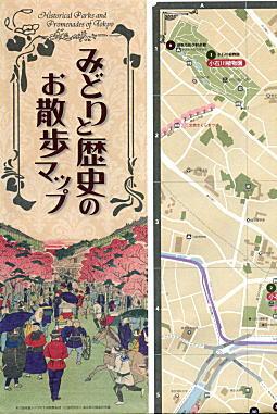 みどりと歴史のお散歩マップ01.jpg