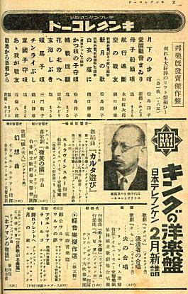 キングレコード1939.jpg