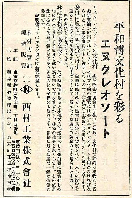 クレオソート広告1922.jpg