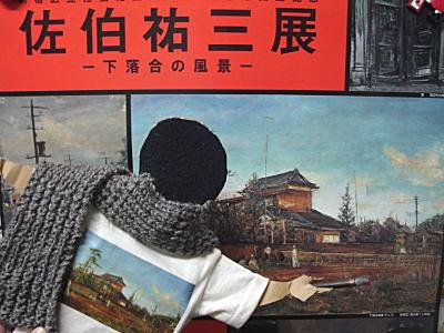 サエキくん1.JPG