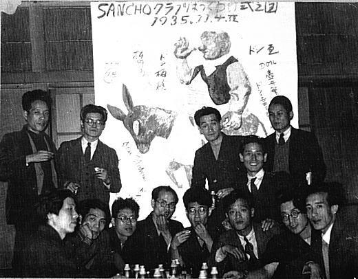 サンチョクラブ1935.jpg