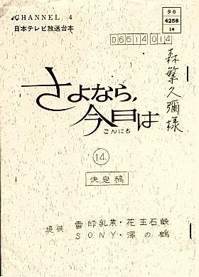 シナリオ表紙.jpg