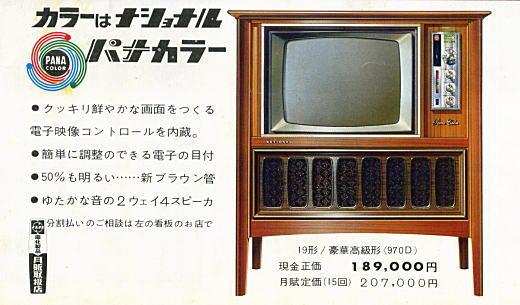 ナショナルテレビ.jpg