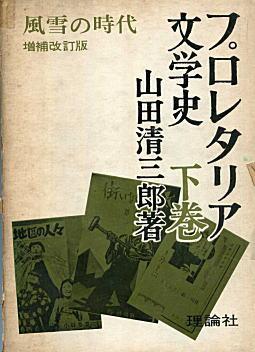 プロレタリア文学史下.jpg