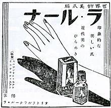 ラ・ルーナ化粧品.jpg