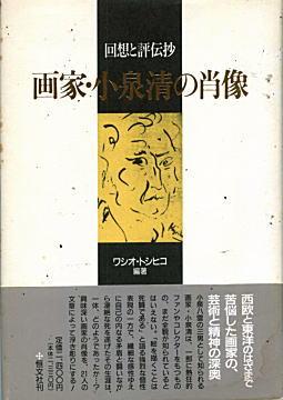 ワシオ・トシヒコ「画家・小泉清の肖像」1995.jpg