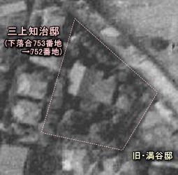 三上知治邸1947.JPG