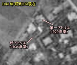 三岸アトリエ1941.jpg