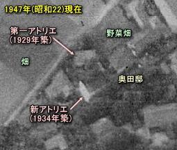 三岸アトリエ1947.jpg