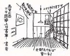 三岸アトリエ「住宅」スケッチ1.jpg