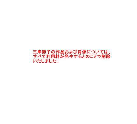 三岸節子1.jpg