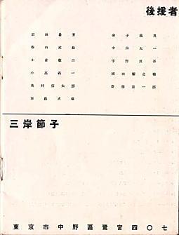 三岸節子画会申込規約2.jpg
