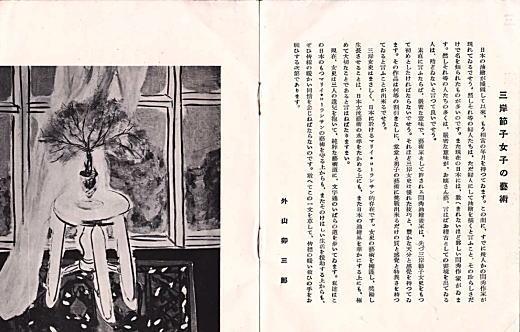 三岸節子画会申込規約3.jpg
