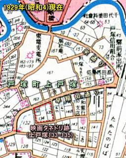上戸塚タネドリ1929.jpg