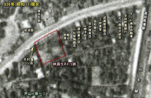 上戸塚タネドリ空中写真1936.jpg