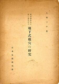 上田三平報告書1943.jpg