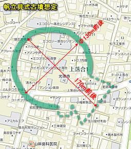 上落合サークル(帆立貝).jpg