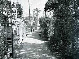 上落合住宅街1955頃.jpg
