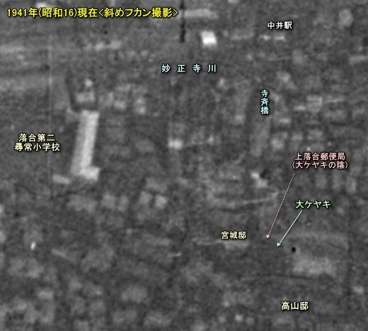 上落合郵便局1941.jpg