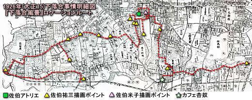 下落合風景ロケ隊ルート.jpg