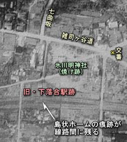 下落合駅跡1947.JPG