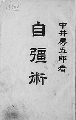 中井房五郎「自彊術」1916.jpg