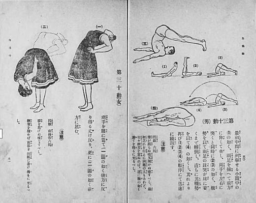 中井房五郎「自彊術」1916内容.jpg
