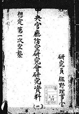 中央官庁防空研究会資料1944.jpg
