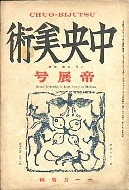 中央美術192211.jpg